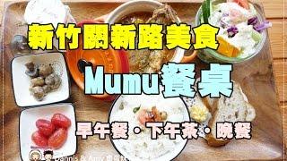 20161022《新竹關新路美食》︱Mumu餐桌。早午餐。下午茶、晚餐的好去處︱好吃好拍照推薦