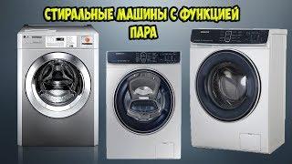 тОП Лучшие стиральные машины с функцией пара