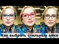 Как выглядеть моложе в очках? Как подобрать очки и где купить оправу? Советы стилиста #оптикаэталон