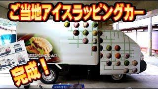 アイスTUBERの日々 雪国アイス屋のアイス専用ラッピングカー完成! Ice cream wrappingcar  動画サムネイル