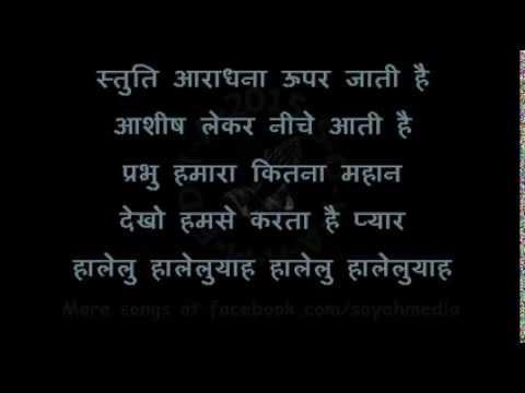 Stuti aradhana mp3 song download praise the lord i stuti aradhana.