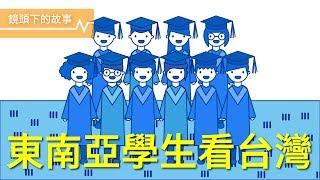 走!去台灣留學!聽東南亞籍學生怎麼看台灣