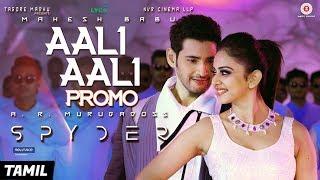 Aali Aali Promo (Tamil) Spyder | Mahesh Babu & Rakul Preet Singh | AR Murugadoss | Harris Jayaraj