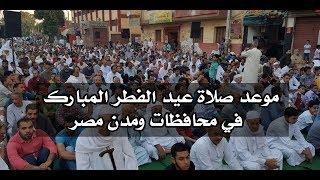 موعد صلاة عيد الفطر المبارك 2018 في محافظات ومدن مصر