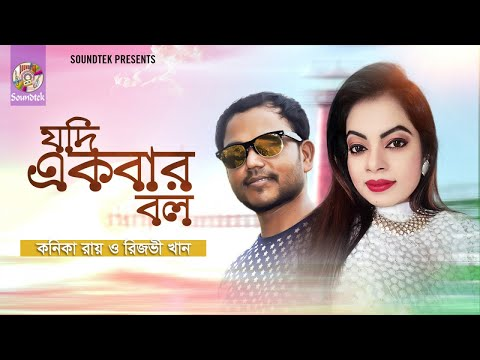 Jodi Ekbar Bolo   যদি একবার বল   Konika Roy   Rizvi Khan   Lyrics Video   New Bangla Song   Soundtek