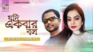 Jodi Ekbar Bolo Konika Roy And Rizvi Khan Mp3 Song Download