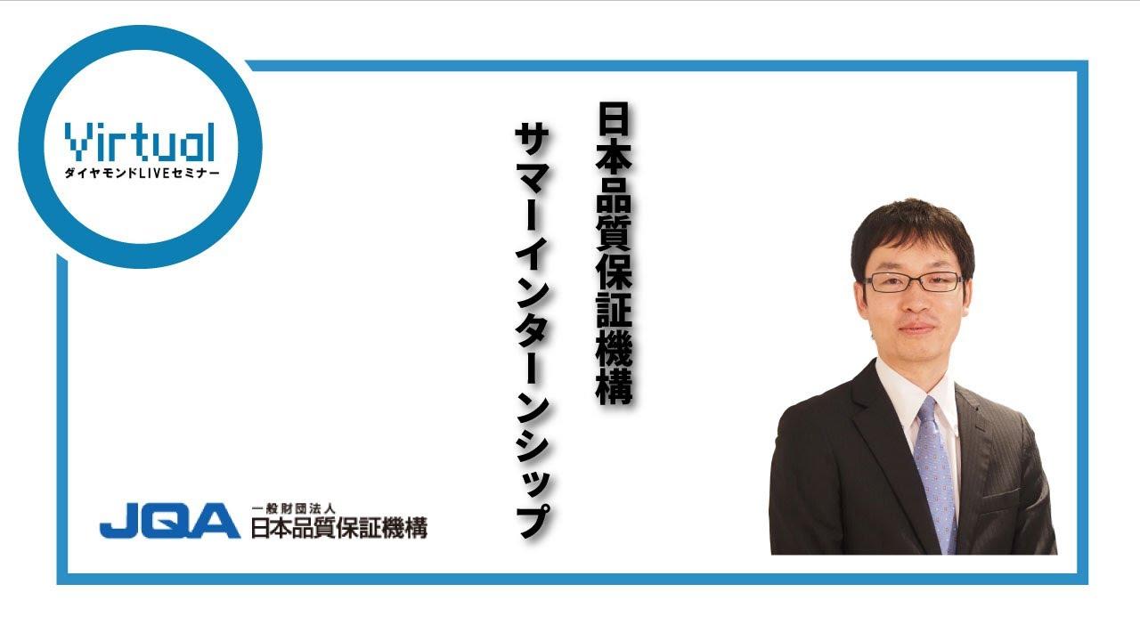 品質 保証 機構 日本
