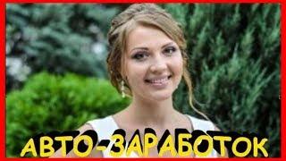 Авто - Заработок в Интернете от 6500 Рублей в День | Заработок в Интернете (Скрипт BIG BEN SHOP ОБЗ
