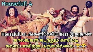 housefull 4 movie tamil dubbed | housefull 4 full movie in tamil | hindi movies tamil explanation