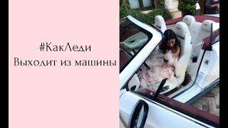 Как леди выходит из машины by KrasotaTV