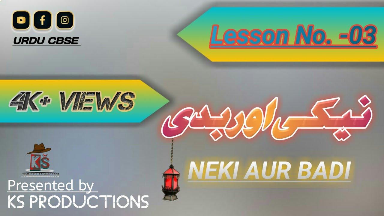 || NCERT || CLASS 10 || Chapter-3 || NEKI AUR BADI || || URDU C B S E ||