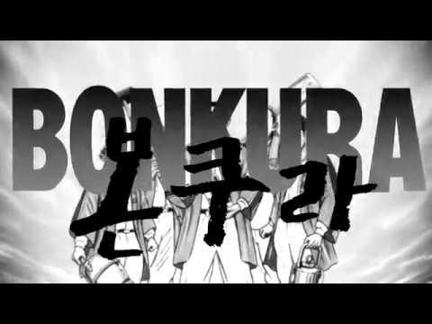 [무료웹툰] 스푼 코믹스 - 일본 영혼의 술?!! 명주 부활!!! [본쿠라](일본술,사께,양조장,간사이)