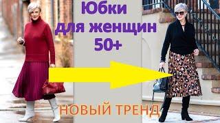 8 модных фасонов юбок для женщин за 50