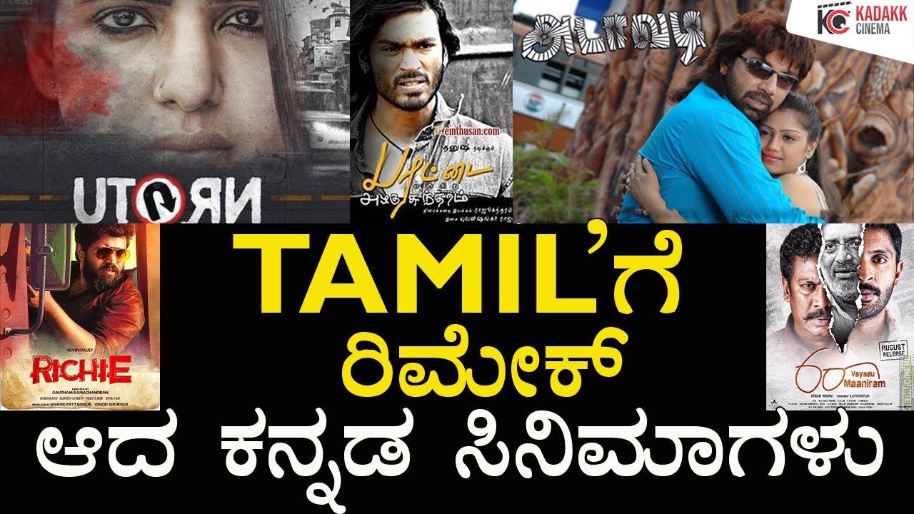 ಕನ್ನಡದಿಂದ ತಮಿಳಿಗೆ ರೀಮೇಕ್ ಆದ ಸಿನಿಮಾಗಳು   Tamil Remakes   Kannada Remakes to Tamil   Kadakk Cinema
