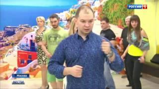 Телеканал Россия про Уроки танцев для начинающих