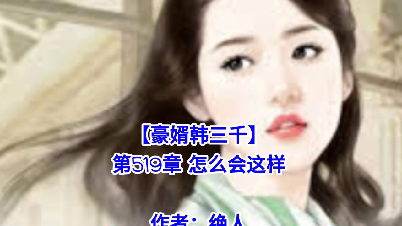 【豪婿韓三千】第519章 第520章 - YouTube