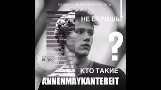 Скачать AnnenMayKantereit Кто такие AnnenMayKantereit Who Are They AnnenMayKantereit
