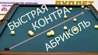 Абриколь (с борта в борт) и быстрая контра #русскийбильярд