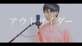 [cover] アウトサイダー / PARED