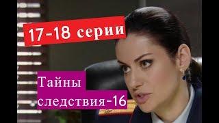 Тайны следствия 16 сезон сериал 17-18 серии Анонсы и содержание серий 17-18 серия