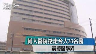 輔大醫院挖走台大33名醫震撼醫學界