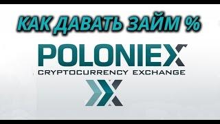 Poloniex  - как давать займ - кредит на бирже - LENDING [МИР ИНТЕРНЕТ БИЗНЕСА]