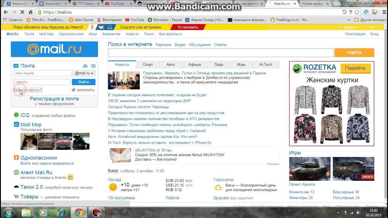 037d5aa8fe90 Как восстановить пароль mail ru без телефона - YouTube