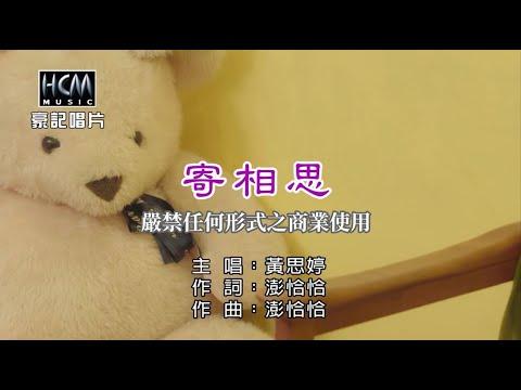 黃思婷-寄相思【KTV導唱字幕】1080p