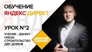 Контекстная реклама уроки. Урок 2: Семантика Яндекс Директ. Продвижение сайта в Яндексе