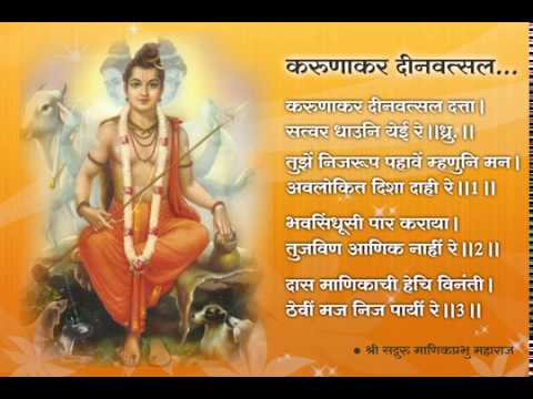 Karunakar Deenavatsala Datta - करुणाकर दीनवत्सल दत्ता - Datta Bhajan by Shri Manik Prabhu Maharaj
