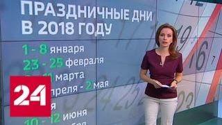 Новогодние праздники продлятся 10 дней   Россия 24