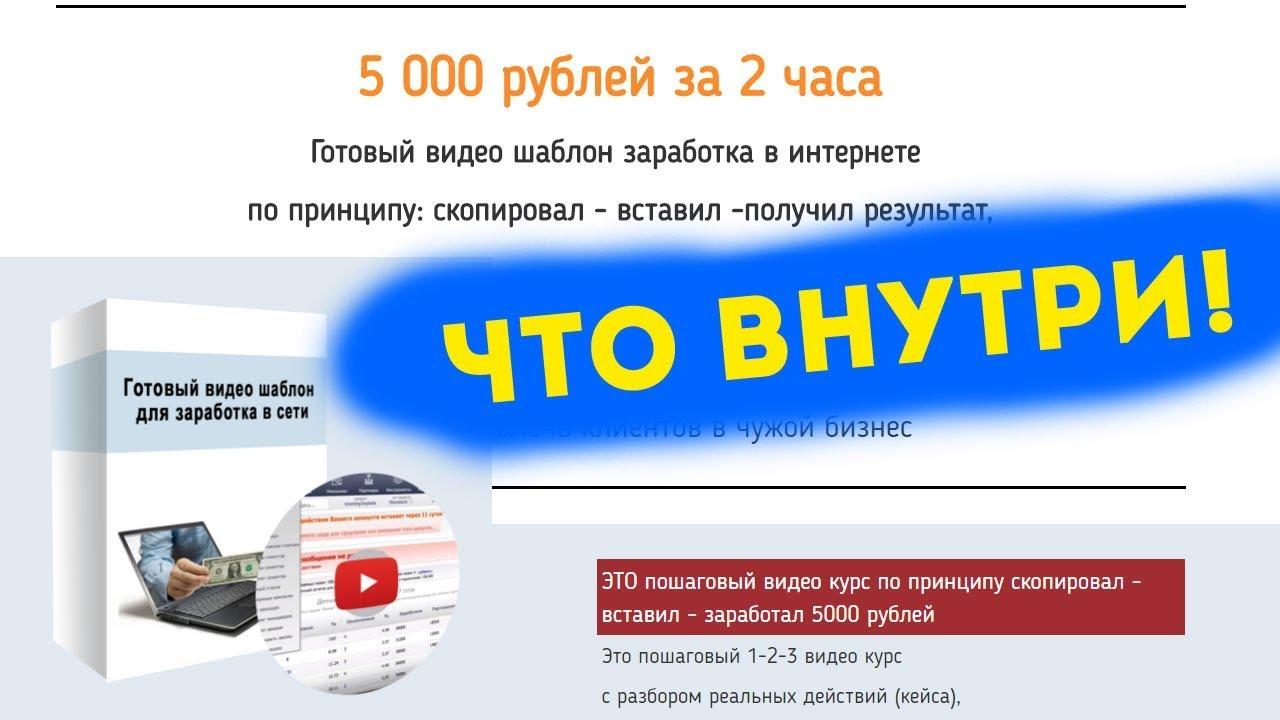 купить видеокурс по заработку в интернете