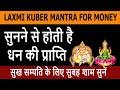 Laxmi Kuber Mantra Jap     सुनने से होगी धन वृद्धि    Mantra To Become Rich     Mantra For Success
