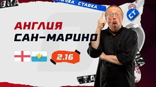 АНГЛИЯ САН МАРИНО Прогноз Елагина