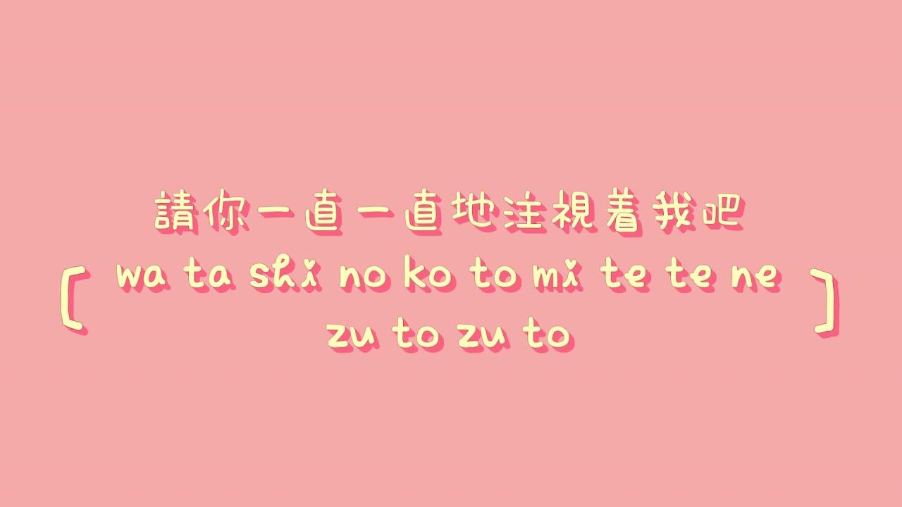 花澤香菜 戀愛循環【中文歌詞+羅馬拼音】 - YouTube