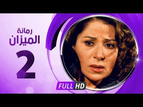 مسلسل رمانة الميزان حلقة 2 HD كاملة