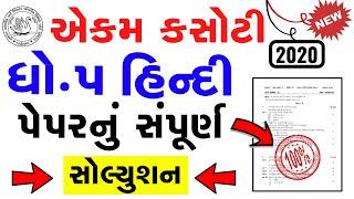 Download lagu Std 5 Hindi Ekam Kasoti Solution 2020,samayik mulyankan kasoti September 2020,Dhoran 5 Hindi Paper