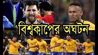 বিশ্বকাপের সেরা ১০ অঘটন ! Mysterious world bangla !