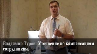 Уточнение по компенсациям сотрудникам. Владимир Туров.(, 2013-08-21T08:21:20.000Z)