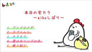 宅カラ~aikoしばり~
