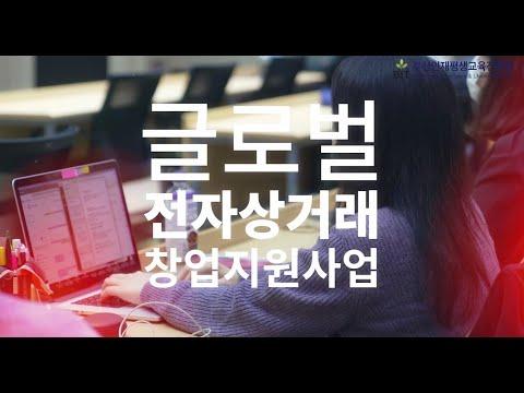 글로벌 전자상거래 창업지원 사업 교육생 모집(4/5~4/16)