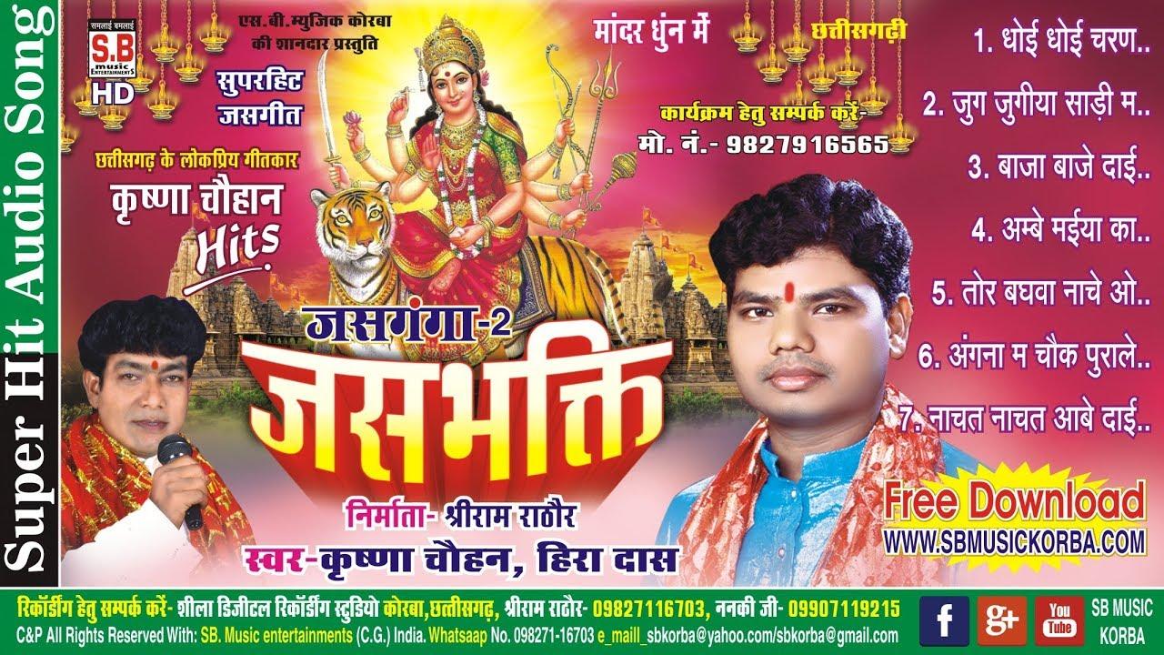 Dukalu yadav-diya na bati na-chhattisgarhi jas geet avm studio.