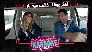 بالعربي Carpool Karaoke   شاهد أكثر موقف خافت فيه يارا في كاربول بالعربي - الحلقة 10