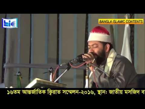 Beautiful Tilawat by Quari Ahmed Bin Yousuf Bangladesh