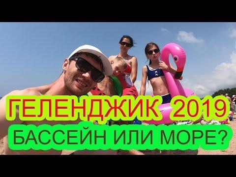 Геленджик 2019. День второй. Море, бассейн в гостинице, еда на пляже.