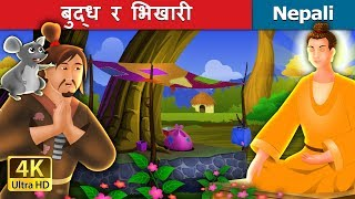 बुध्ध र भिखारी | Nepali Story | Nepali Fairy Tales | Wings Music Nepal
