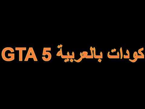 Code Gta San Andreas Ps2 بالعربية