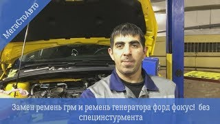 Замена ремня грм и генератора форд фокус без специнструмента