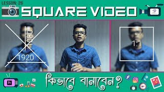 Create Square  (1:1) Video for Facebook in Premiere Pro | Lesson 26 | Bangla Tutorial | Tech Biporit