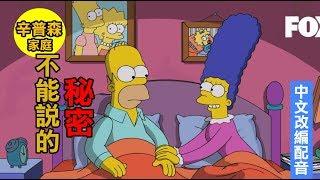 不能說的秘密 FOX《辛普森家庭》週六23:00 中文改編配音